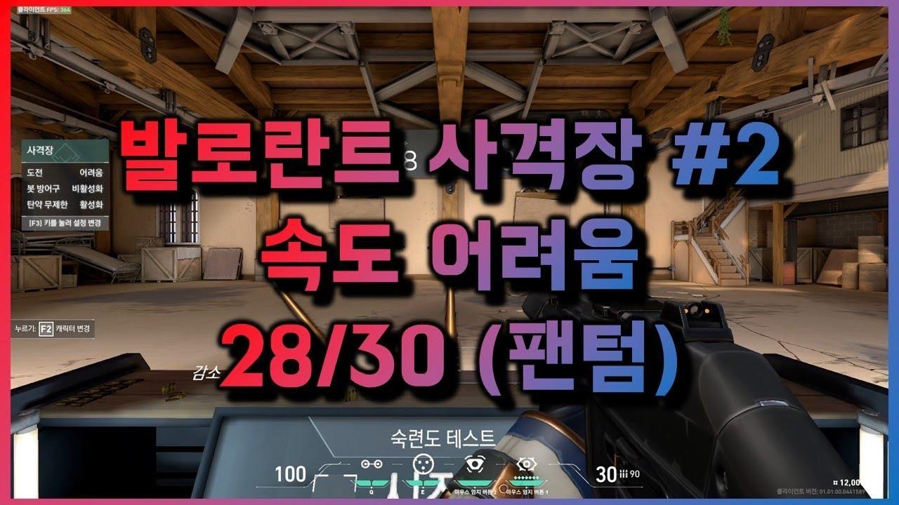 발로란트 사격장 (속도 어려움 valorant 28/30 연습장 팬텀)