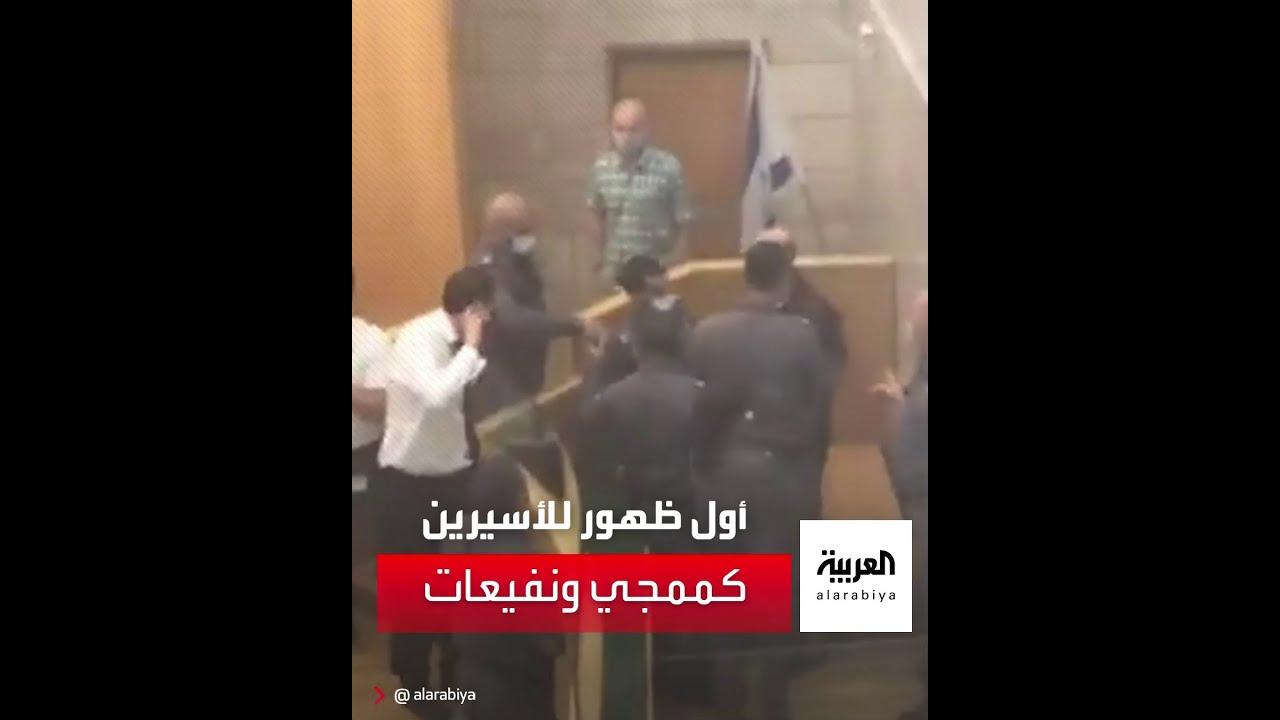 أول ظهور للأسيرين المعاد اعتقالهم أيهم كممجي ومناضل نفيعات داخل محكمة إسرائيلية في الناصرة  - نشر قبل 8 ساعة