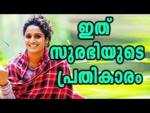 National Film Awards 2017: Surabhi Best Actress| Oneindia Malayalam