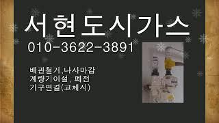 서울중구도시가스공사 중구도시가스설비 배관철거마감 시공업…