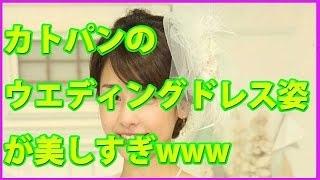 加藤綾子さんのウエディングドレス姿が注目を集めました。 チャンネル登...
