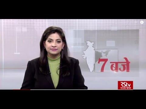 Hindi News Bulletin | हिंदी समाचार बुलेटिन – Jan 28, 2019 (7 pm)