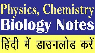 Chemistry Class 12 Notes Pdf In Hindi