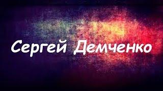 Кавер на песню пятница. Сергей Демченко