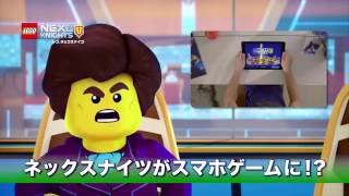 【レゴ ネックスナイツ】スマホゲームの遊び方