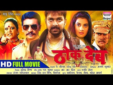 THOK DEB | BHOJPURI FULL MOVIE | Pawan Singh | Bhojpuri Latest Movie