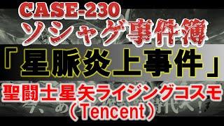 星矢 5ch 闘士 コスモ 聖 ライジング