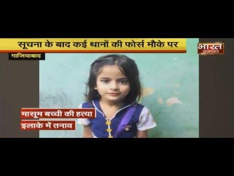 Ghaziabad : 7 साल की मासूम बच्ची की हत्या कर शव मस्जिद की छत पर फेंका।