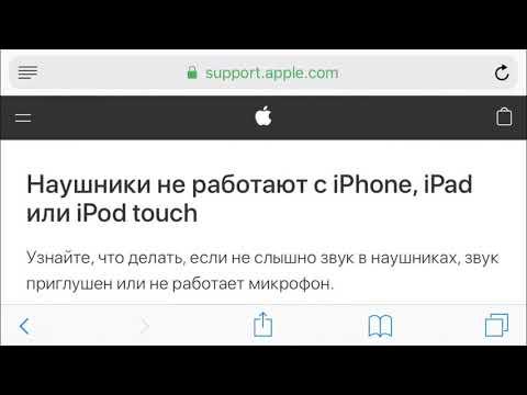 Подключение к IPhone наушников с разъемом Lightning