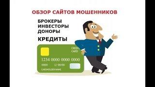 Кредитный донор. Инвесторы. Брокеры мошенники. Обзор сайтов cashloan.org.ua credit-donor.com.ua