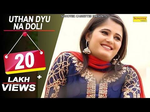 Anjali Raghav & KD | New Haryanvi Song | Uthan Dyu Na Doli | Dilbag Bithaliya, Ramkesh Jiwanpurwala
