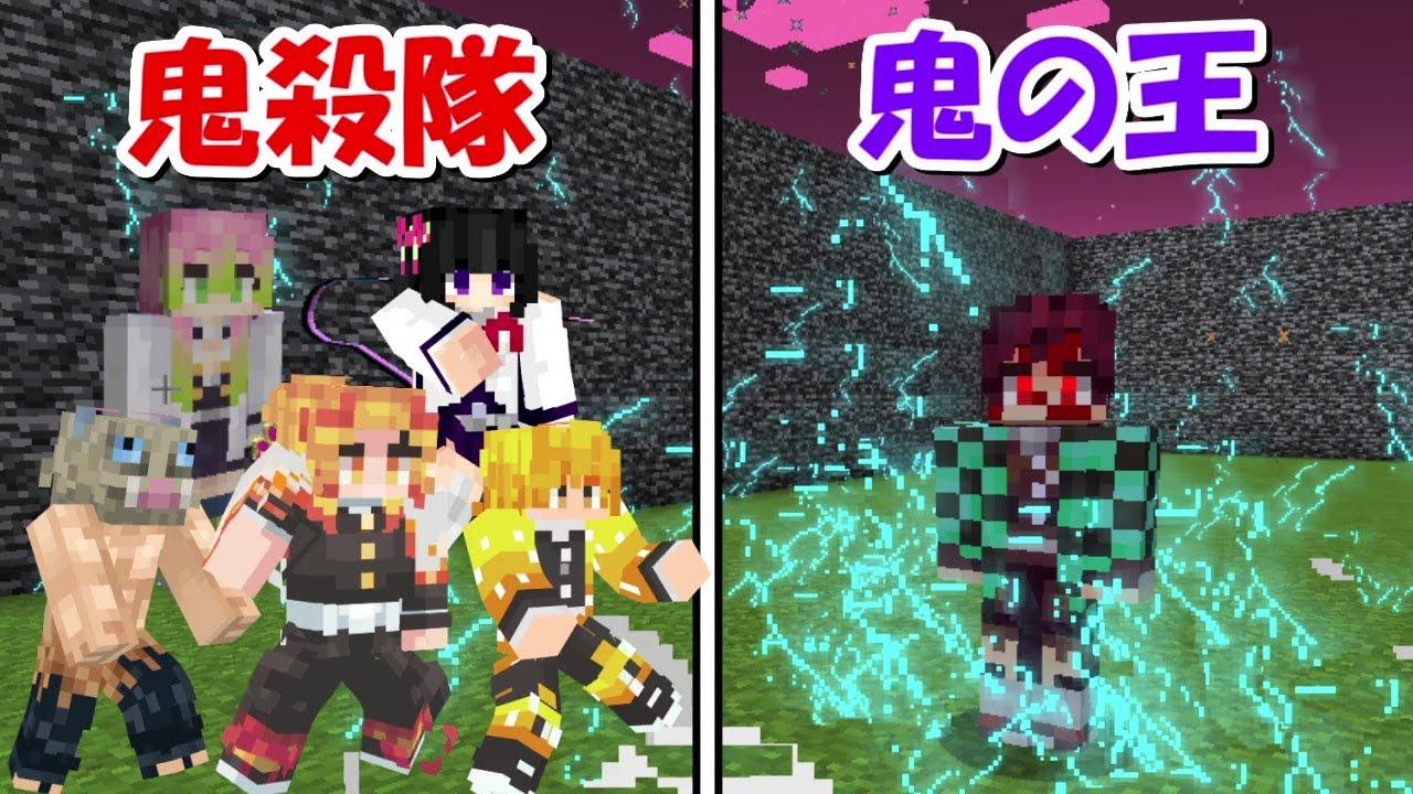 【Minecraft】鬼の王(鬼炭次郎)vs鬼殺隊!!どっちが強い!?-DEMON SLAYER Kimetsu no Yaiba-
