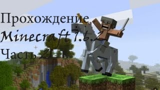 Прохождение Minecraft 1.6.2. Часть 2 ( Продолжаю строить дом )(JOIN VSP GROUP PARTNER PROGRAM: https://youpartnerwsp.com/ru/join?76786., 2013-07-18T17:40:26.000Z)