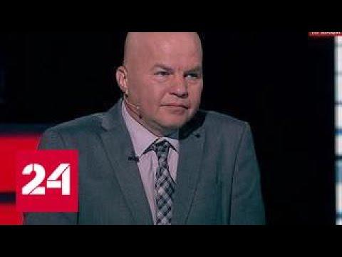 Вечер с Владимиром Соловьевым. Эфир от 25 июня 2017 года