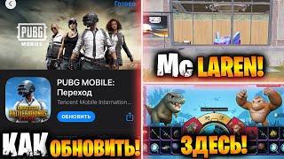 Как скачать ОБНОВЛЕНИЕ 1.4 в ПУБГ мобайл   Где найти McLAREN в ПАБГ мобайл   PUBG Mobile
