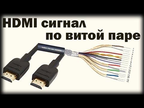 📺 Удлинитель HDMI по витой паре. Передать сигнал с HDMI на большое расстояние.
