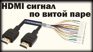 📺 Удлинитель HDMI по витой паре. Передать сигнал с HDMI на большое расстояние.(, 2018-02-05T08:05:18.000Z)