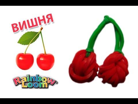 ВИШНЯ из резинок на рогатке. Овощи и фрукты из резинок | CHERRY Rainbow Loom