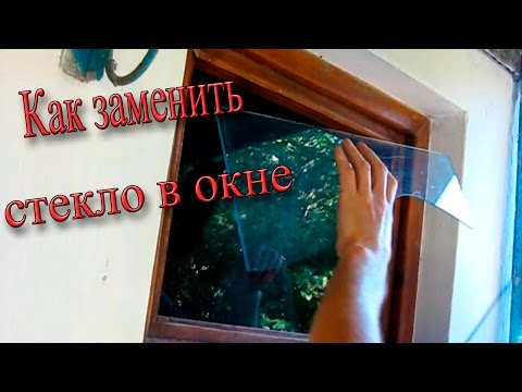 Как заменить стекло в деревянном окне