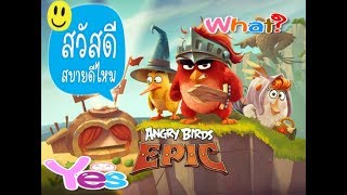 Angry birds epic. Ep5 the end.