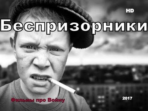 """Новые военные фильмы 2017 """" Беспризорники"""" Русские фильмы о Великой Отечественной Войне 1941-1945"""