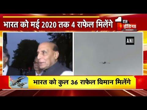 आज मिलेगा भारत को पहला Rafale, रक्षा मंत्री राजनाथ सिंह भरेंगे पहली उड़ान