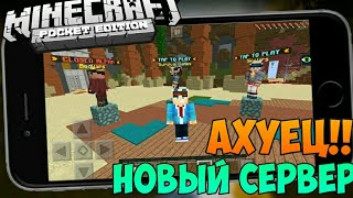 СЕРВЕР С МИНИ-ИГРАМИ ОТ СОЗДАТЕЛЕЙ Minecraft PE !!!
