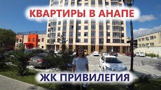 Купить квартиру в новостройке г. Анапа - ЖК Привилегия - ОБЗОР 2018!!!