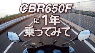 CBR650Fに一年乗ってみた感想  Honda CBR650F Review