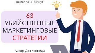 63 убийственные маркетинговые стратегии (Разбор книги за 18 минут)