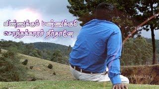 Vinnukkum Mannukum - Pastor Lucas Sekar | Tamil Christian Songs