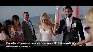 Свадьба в Греции на острове Санторини 2016 Женя и Бобби