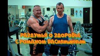 Раздумья о здоровье с Романом Василишиным (позитив))