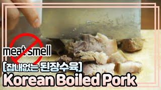 [KFOOD/Eng] Boiled Pork belly …
