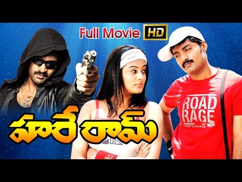 Hare Ram Full Length Telugu Movie || Kalyan Ram, Priyamani || Ganesh Videos - DVD Rip..