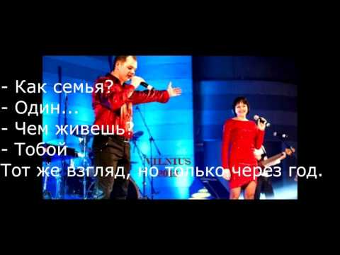 Алексей Брянцев и Елена Касьянова - Я все еще тебя люблю[Текст/Lyrics]