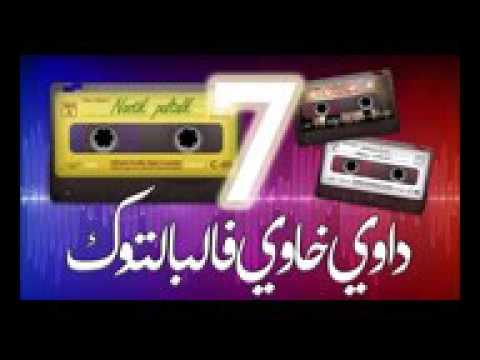 Dawi khawi  su paltalk con Nostik(kafer maghribi)  N°7