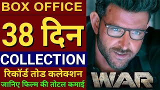 War Box Office Collection, Hritik roshan, Tiger Shroff, War Full Movie 38th Day Collection,