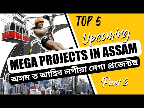 Top Upcoming Mega Projects In Assam| অসম ৰ আহিব লগীয়া মেগা প্ৰজেক্ট || Part-3| Exploring Assam