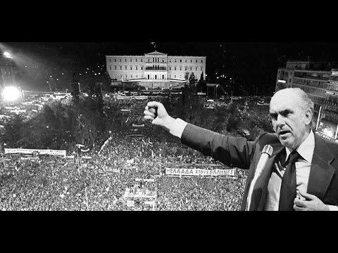 ΑΝΔΡΕΑΣ ΠΑΠΑΝΔΡΕΟΥ.1981. ΣΥΝΤΑΓΜΑ. ΟΛΗ Η ΟΜΙΛΙΑ ΤΟΥ