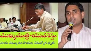 AP Mukhyamantri Yuva nestham Scheme Online Registration Apply Online For Nirudyoga Bruthi
