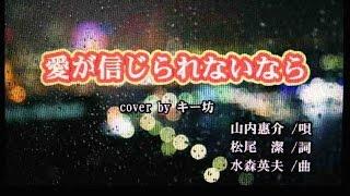 山内惠介 3/29 発売『 愛が信じられないなら 』です。YouTubeで先行PV...
