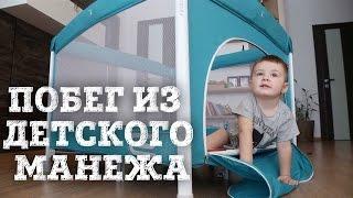 видео Детские манежи,манеж-кроватка.