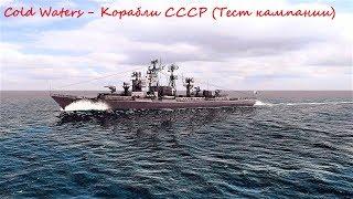 Cold Waters Корабли СССР тест кампании