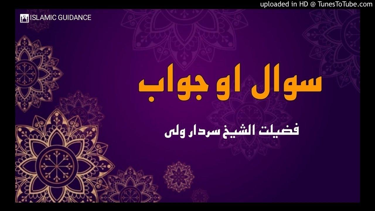 Download Swalat | Sheikh Sardar Wali | Pashto Bayan | Islamic Guidance