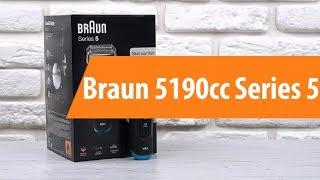 Розпакування серії 5190cc Браун 5 / розпакування Браун 5190cc Серія 5