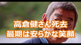 俳優の高倉健(たかくら・けん、本名・小田剛一)さんが10日午前3時...