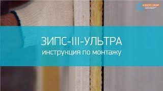 Инструкция по монтажу ЗИПС-III-Ультра(, 2016-03-15T11:05:20.000Z)