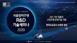 [2020 자율협력주행 R&D 기술세미나] 세션 03