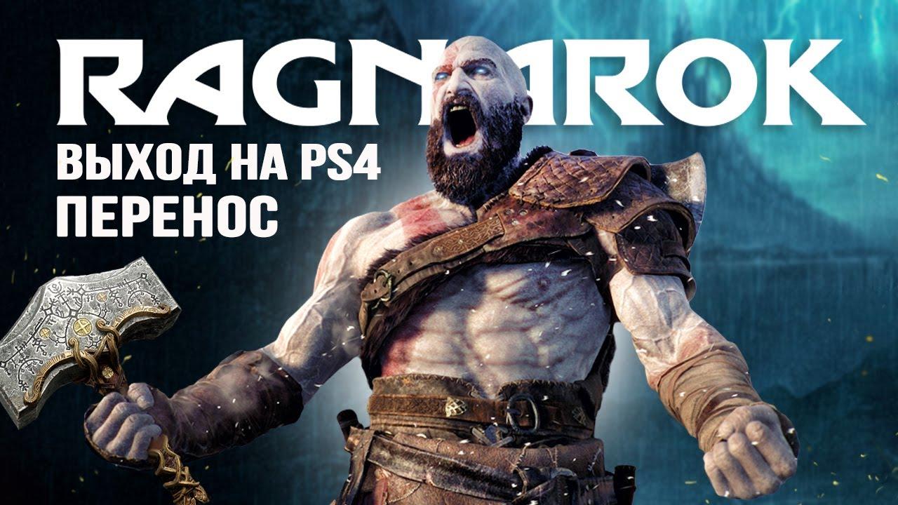 God of War: Ragnarok está cambiando de director y eso está bien